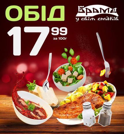 фото Пропонуємо найвигідніші ціни на обід у ресторації Брама