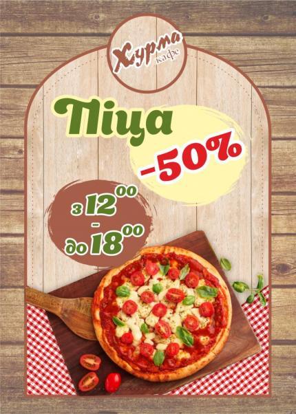 фото Піца -50%