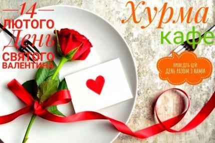 фото День Святого Валентина в кафе Хурма