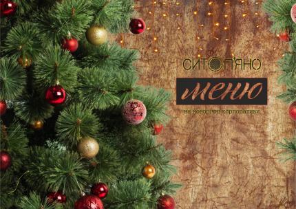 фото Новорічне меню до свята