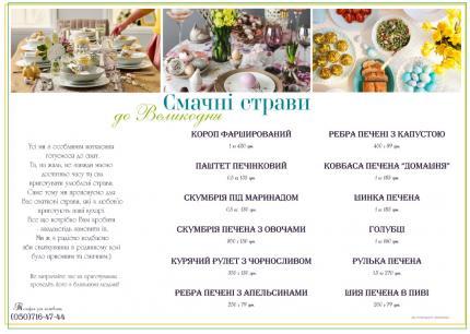 фото Смачні страви до Великодня