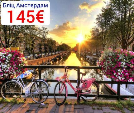 """фото Північна Венеція та незабутні екскурсії в турі """"Бліц Амстердам"""""""