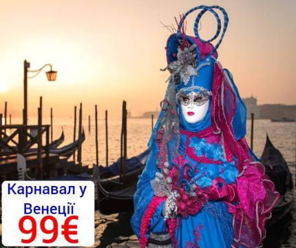 фото Венеція на день Закоханих! Карнавал у Венеції! Романтична подорож у Європу)