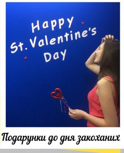 фото Ми настільки любимо своїх клієнтів, що даруємо подарунки до дня закоханих