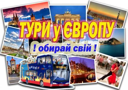 фото Актуальні автобусні тури на квітень!