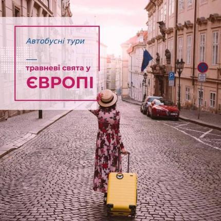 фото Куди їдуть на Травневі Свята в Європі! ТОП-3 напрямки!