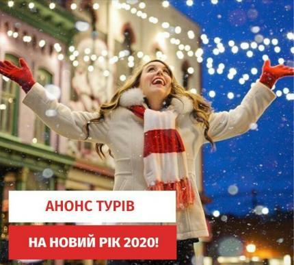 фото Хочеш круто відсвяткувати Новий 2020 рік? Тоді зустрінь його в Європі!