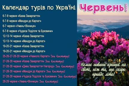 """фото Тури до Карпат на вихідні від ТА """"Венера-Тур"""""""