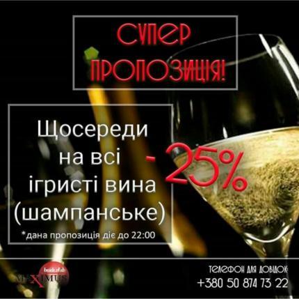 фото Щосереди на всі ігристі вина - 25%