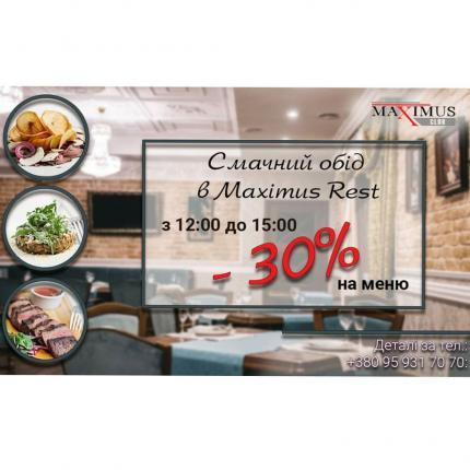 фото Знижка для Вас -30% на ВСЕ меню з 12:00 до 15:00