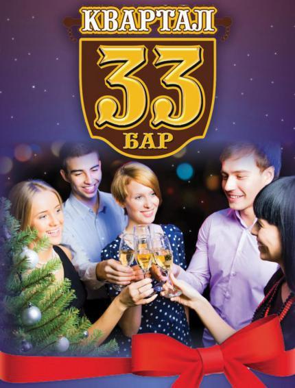 """фото Новорічний корпоратив в барі """"33 КВАРТАЛ"""""""