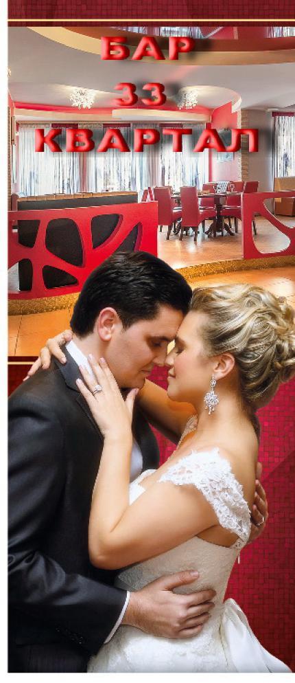 """фото Весілля в барі """"33 Квартал"""""""