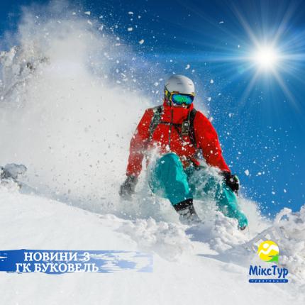 фото Новини для лижників та любителів зимового відпочинку  в Буковелі!