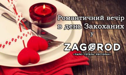 фото Розіграш романтичної вечері на суму 1000 грн в День Св. Валентина  у ZAGOROD!