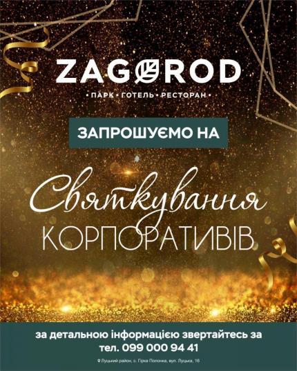 фото Новорічні корпоративи в готельно-ресторанному комплексі «ZAGOROD»