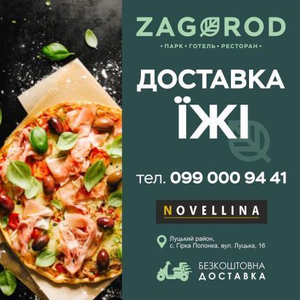 фото Ми турбуємось про ваше здоров'я, тому у ZAGOROD тепер є доставка їжі!