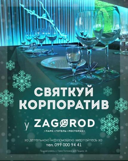 фото Новорічні корпоративи у «ZAGOROD»