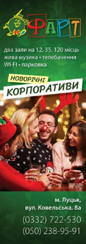 """фото Новорічні корпоративи в кафе """"Фарт"""""""