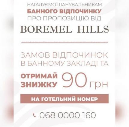 фото Акційна пропозицію від BOREMEL HILLS