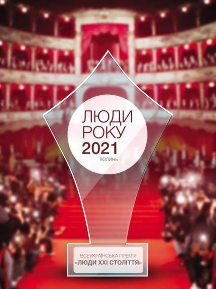 фото Прес-реліз та заявка-анкета на участь в Премії Люди року-2021. Волинь.
