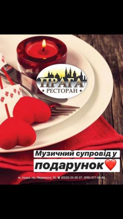"""фото День закоханих у ресторані """"Прага"""""""