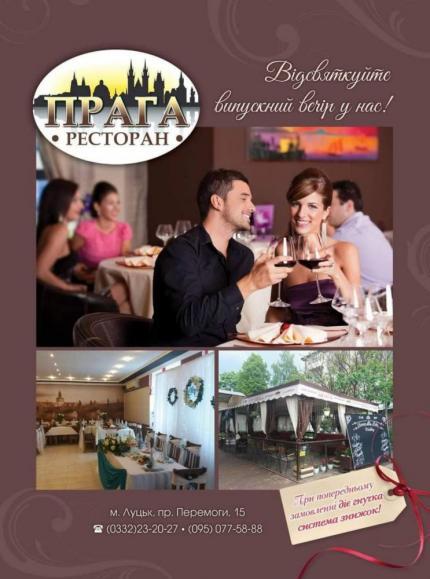 фото Відсвяткуйте випускний вечір у ресторані Прага!!!