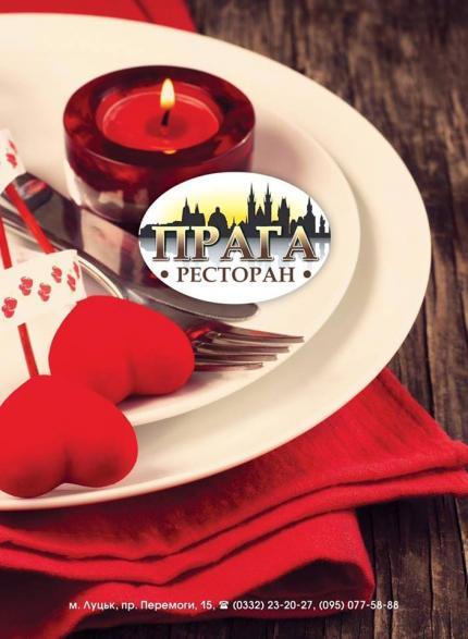 фото А Ви вже вирішили де будете святкувати День Закоханих?!
