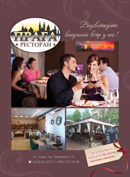 фото Відсвяткуйте  випускний вечір у ресторані Прага