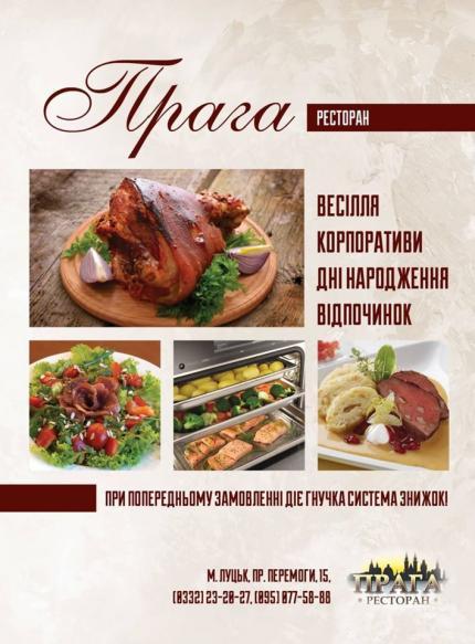 """фото Ресторан """"Прага"""" - це прекрасне місце для відпочинку сім'єю або в колі друзів"""