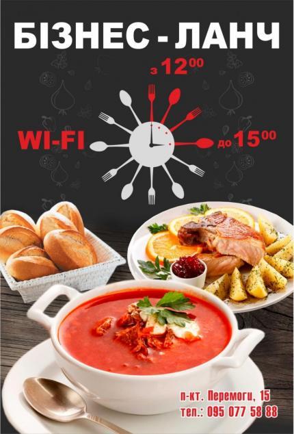 """фото Ресторан """"Прага"""" запрошує на смачні бізнес ланчі"""