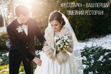 """фото Зимове весілля у ресторані """"Рестпарк""""!"""